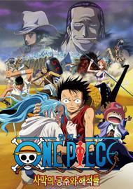 (자막) 극장판 원피스 8기 : 사막의 공주와 해적들