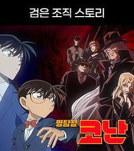 """(자막) 명탐정 코난 """"검은조직 스토리"""" 모음"""