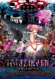 극장판 마법소녀 마도카★마기카 2기 : 영원의 이야기