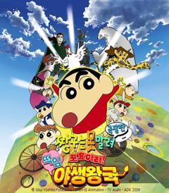극장판 짱구는 못말려 17기 : 포효하라! 떡잎 야생왕국