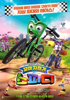 (더빙) 꼬마 자전거 스피디