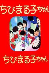마루코는 아홉살(1990)