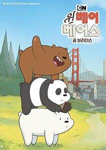 위 베어 베어스 : 곰브라더스 시즌1
