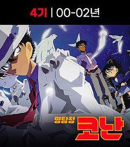 (자막) 명탐정 코난 4기 (00~02년)