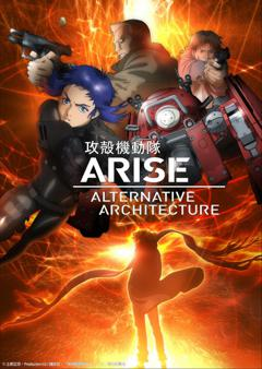 공각기동대 ARISE : Alternative Architecture