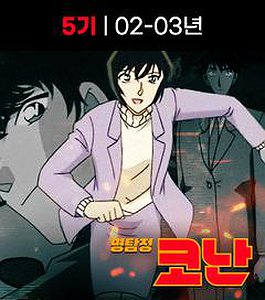 (자막) 명탐정 코난 5기 (02~03년)
