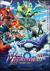 포켓몬스터 XY MEGA EVOLUTION -최강 메가진화- Act3
