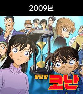 (자막) 명탐정 코난 (2009)