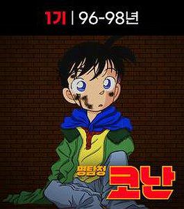 (자막) 명탐정 코난 1기 (96~98년)