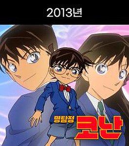 (자막) 명탐정 코난 (2013)