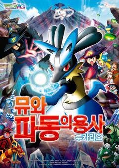 극장판 8기 포켓몬스터 AG: 뮤와 파동의 용사 루카리오