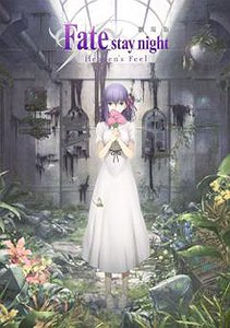 Fate stay night [Heaven`s Feel] Ⅰ.presage flower