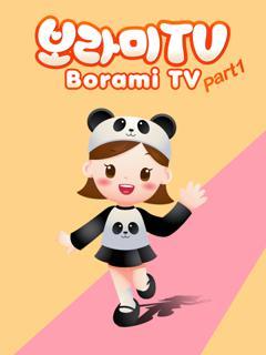 보라미 TV part 1