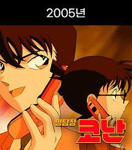 (자막) 명탐정 코난 (2005)
