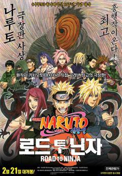 (더빙) 극장판 나루토 질풍전 9기 : 로드 투 닌자
